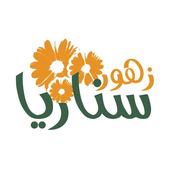 زهور سناريا icon