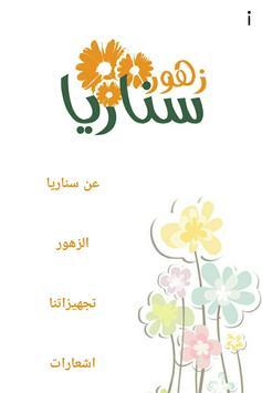 زهور سناريا poster