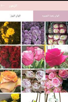 زهور سناريا apk screenshot