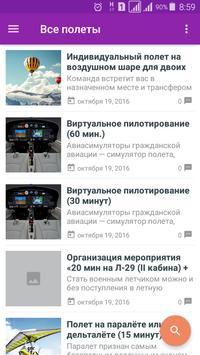 Полетомания - полеты наяву poster