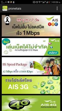 โปรเน็ต ais 4G / 3G ใหม่ล่าสุด apk screenshot