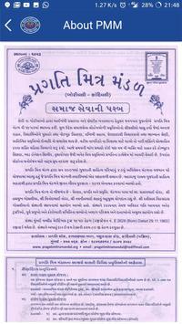 Pragati Mitra Mandal (PMM) screenshot 4