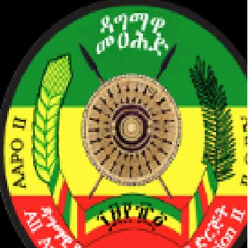 ዳግማዊ መዐሕድ AAPO II apk screenshot