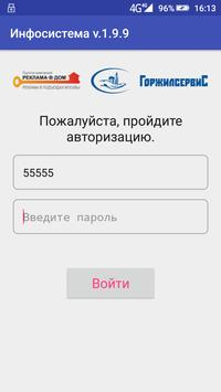 Инфосистема screenshot 1