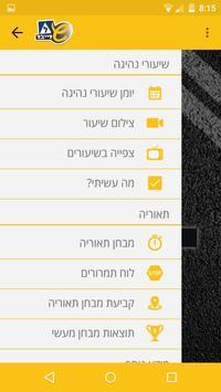 שרייבר - לימוד נהיגה apk screenshot