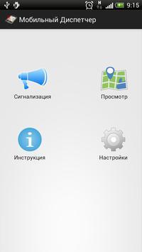 Мобильный Диспетчер screenshot 4