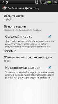Мобильный Диспетчер screenshot 5