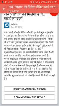 Samachar Update News screenshot 4