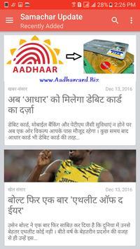 Samachar Update News screenshot 6