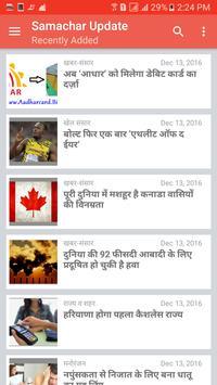 Samachar Update News poster
