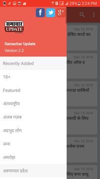 Samachar Update News screenshot 1