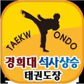 경희대 석사 상승 태권도장 icon