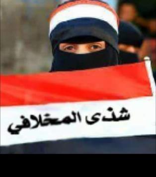 sh Almekhlafy poster