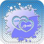 Share Romantic Images icon