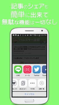 2chまとめビューア/2ちゃんねるまとめ-スマートチャンネル apk screenshot