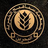 جمعية سماهيج الخيرية icon