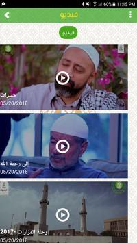 جمعية سماهيج الخيرية screenshot 1