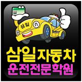 삼일자동차운전전문학원[주] icon