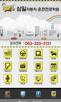 삼일자동차운전전문학원[주] poster