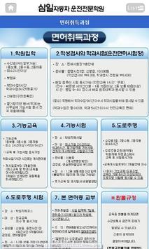 삼일자동차운전전문학원[주] apk screenshot