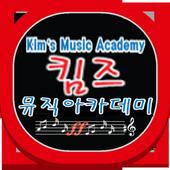 킴즈피아노&실용음악학원 icon