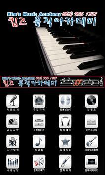 킴즈피아노&실용음악학원 poster