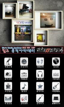 킴즈피아노&실용음악학원 apk screenshot