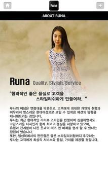 Runa(루나) screenshot 1