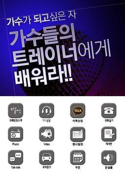 모래공장 보컬 아카데미 apk screenshot