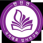한진연 입시전략연구소 icon