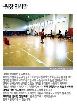 PPC 체대입시학원 screenshot 2