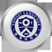 연세어학원 icon