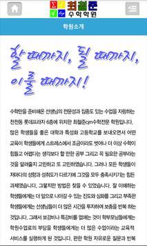최철준수학학원 apk screenshot