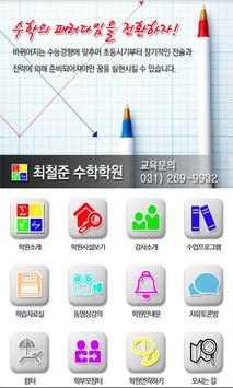 최철준수학학원 poster