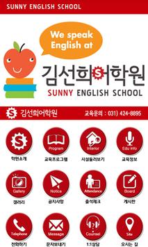 김선희어학원 poster