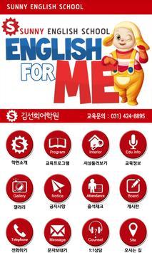 김선희어학원 apk screenshot