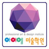 아이엠 미술학원 icon