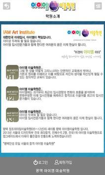 아이엠 미술학원 poster