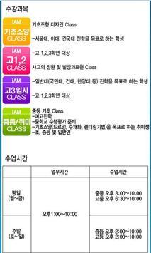 아이엠 미술학원 apk screenshot