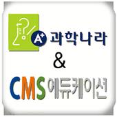 A+과학나라  CMS수학학원 icon