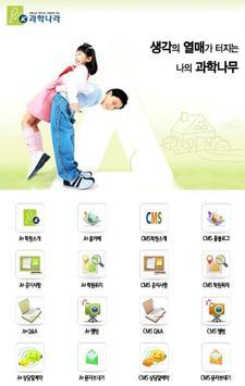 A+과학나라  CMS수학학원 poster