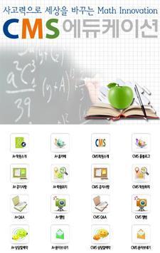 A+과학나라  CMS수학학원 screenshot 1