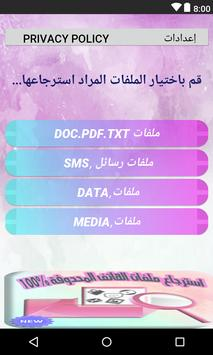 استرجاع الملفات المحدوفة للهاتف 2018 apk screenshot