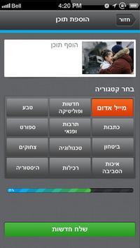 Newsenders apk screenshot