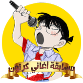 Quiz Cartoon Song icon