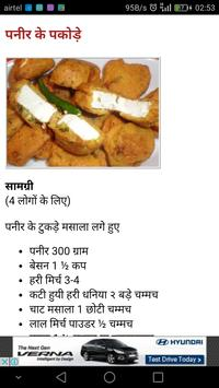 1000 veg recipe in hindi for android apk 1000 veg recipe in hindi poster forumfinder Choice Image