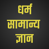 Religions Of The World - विश्व के सभी धर्म icon