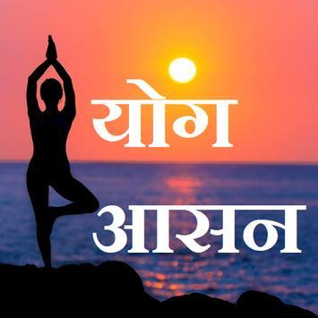 Yoga Guide Hindi - योगा सम्पूर्ण गाइड poster