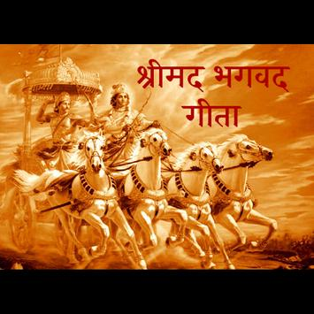 श्रीमद भगवद गीता - Shrimad Bhagwat Geeta Hindi poster