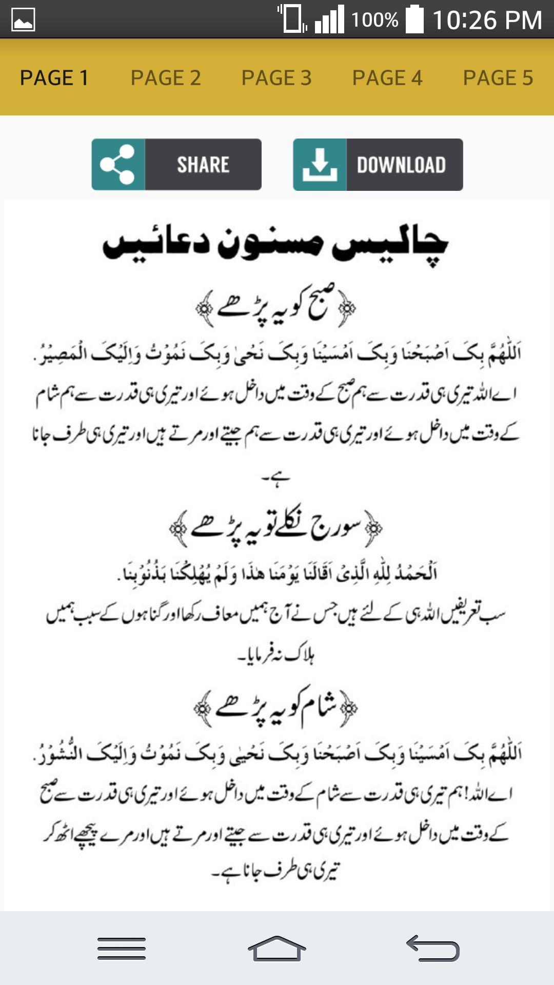 Masnoon Duas for Android - APK Download